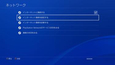 PS4の通信速度を早くする為にはどうすればいいの?